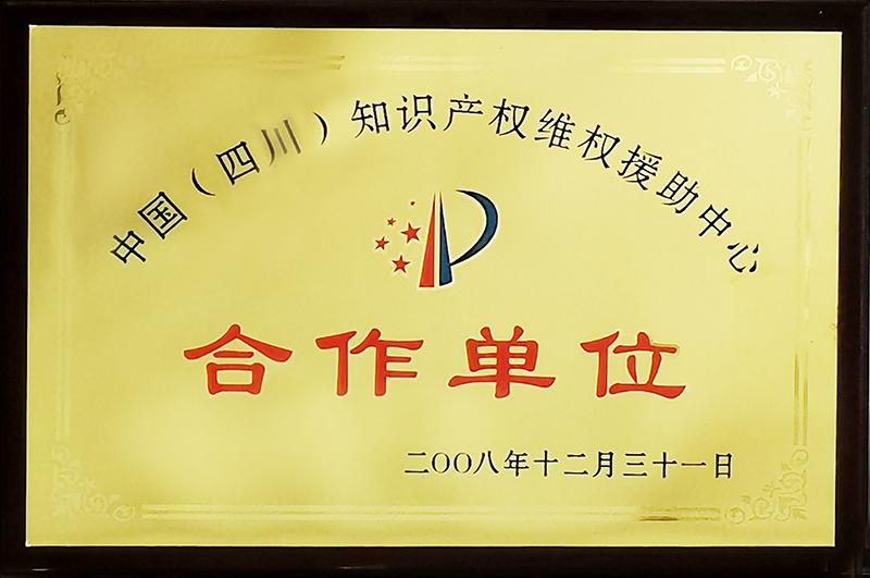 中国(四川)知识产权维权援助中心-合作单位
