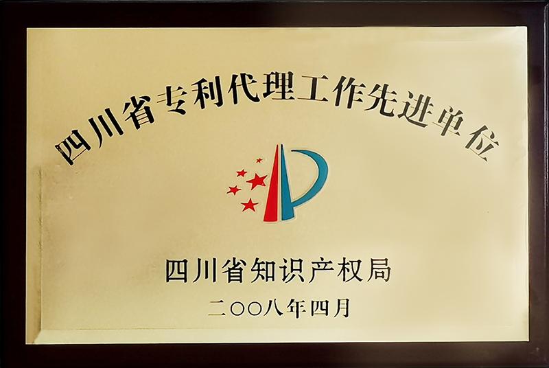 四川省专利代理工作先进单位