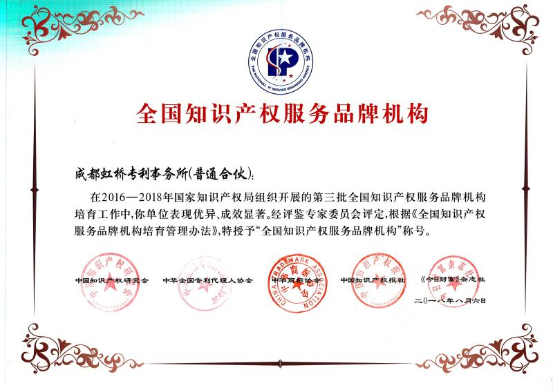全国知识产权服务品牌机构
