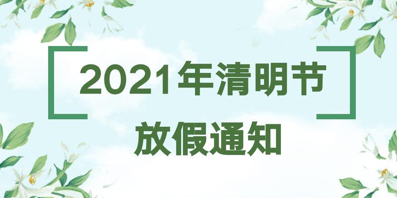 2021年清明节放假通知